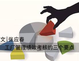 工厂管理培训总结绩效考核的三个要点